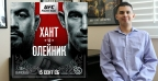 UFC Moscow: Hunt vs Oleinik Analysis